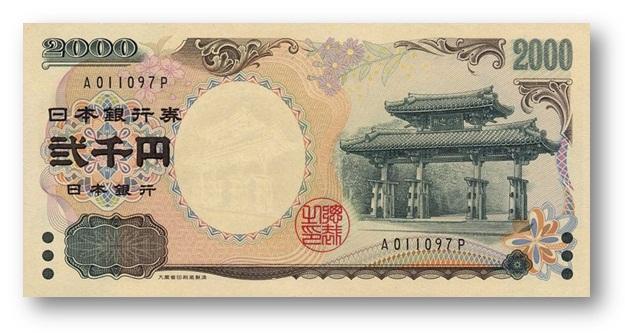 cedula de dois mil ienes