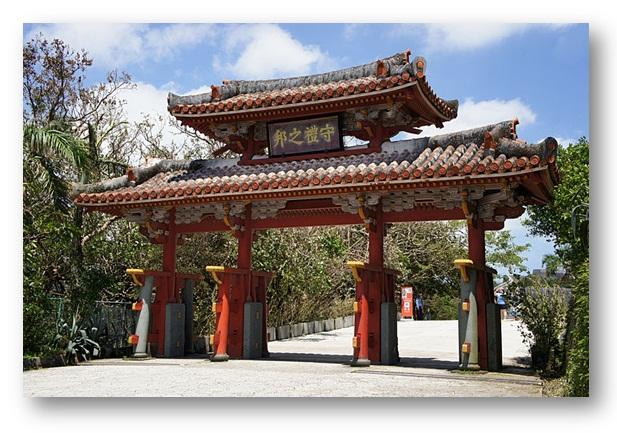 Shureimon - Portão do Castelo Shurei em Okinawa, Naha, imagem da cédula de dois mil ienes.